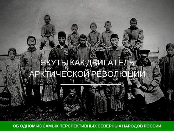 Якуты как двигатель Великой Арктической революции